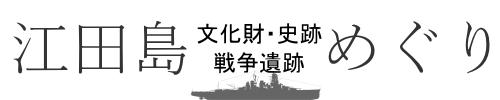 江田島文化財・史跡・戦争遺跡巡り